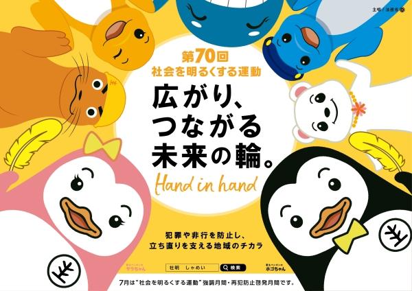"""第70回 """"社会を明るくする運動"""" ポスター"""