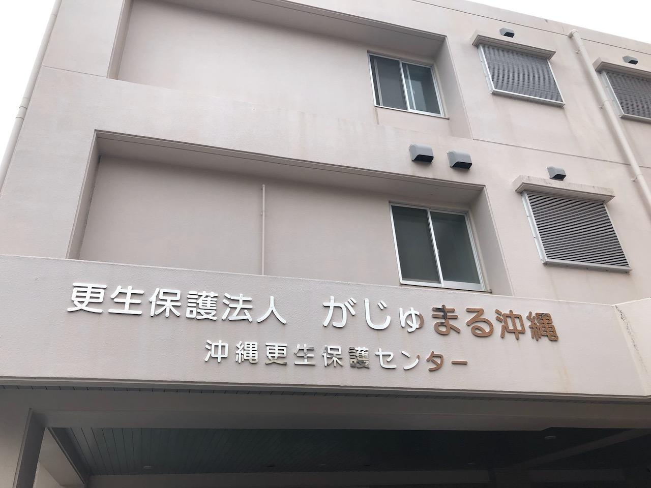 沖縄県協力雇用主会