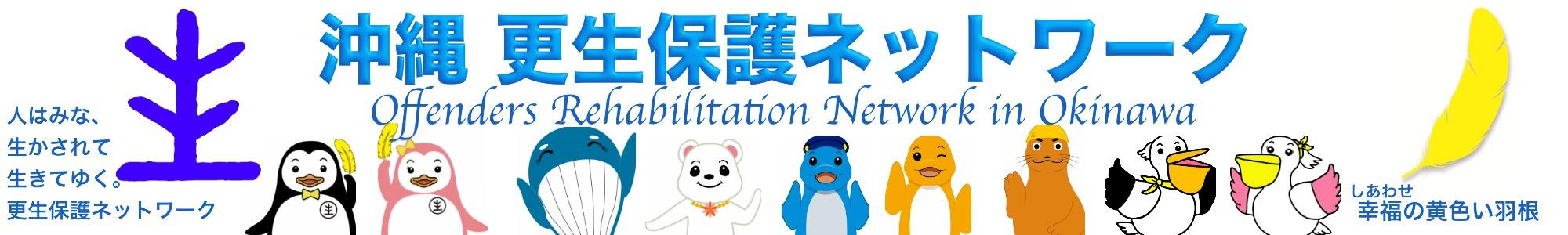 沖縄更生保護ネットワーク